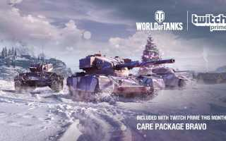 Твич Прайм World of Tanks